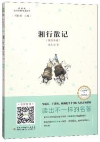湘行散记(互联网+创新版部编版)/