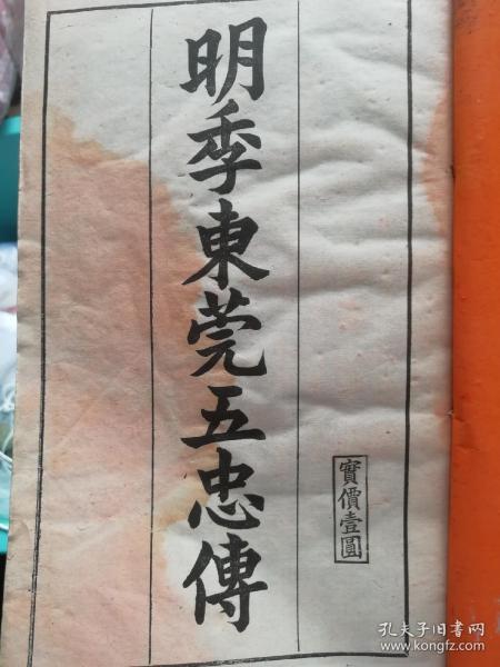 東莞九龍真逸,陳伯陶《明季東莞五忠傳》書有水漬(不重)微蟲蛀(不傷字)整體八品。