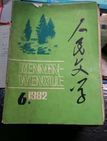 人民文学1982年第6期