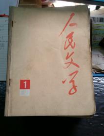 人民文学1977年第1期