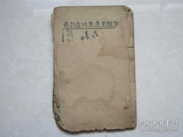 清线装古籍:幼幼集成[卷一]