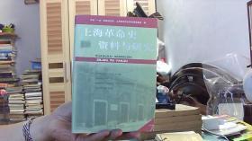 上海革命史资料与研究7(大32开,9品)我屋中放