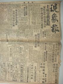 稀见民国35年原版报纸:现象报(中华民国三十五年十月二十八日)内容看书影、保真保老