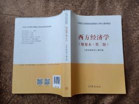 西方经济学(精要本,第二版)
