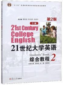 21世纪大学英语综合教程(S版2第2版)