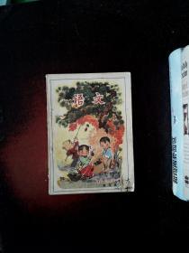 全日制十年制学校小学课本 语文 第三册