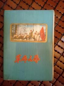 《红灯记》笔记本
