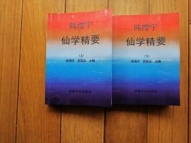 陈撄宁仙学精要(上下)