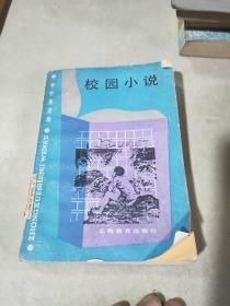 中学生文库--校园小说····