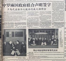 人民日报1958年4月8日《1-8版》中罗两个政府联合声明签字《中共中央国务院发布指示,在全国大规模造林》