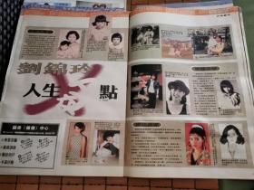 刘锦玲专题报道彩页2张