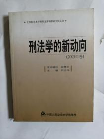 刑法学的新动向(2005年卷)