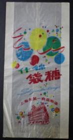 怀旧收藏七八十年代老包装袋 什锦袋糖 上海市第一食品商店
