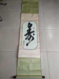 周恩来总理秘书·纪东将军·书法·(65*32·保真·精裱)(052)