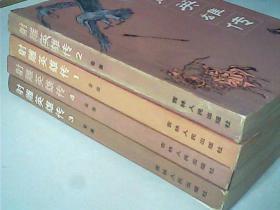 射雕英雄传【1234】全四册