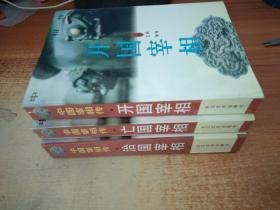 中国宰相传 长江文艺:治国宰相,亡国宰相,开国宰相