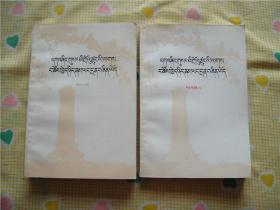 敬爱的周总理 我们永远怀念您(藏文版,1版1印,第一辑、第二辑合售,少见)