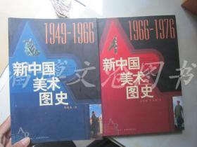 新中国美术图史:1949-1966、1966-1976(一版一印)