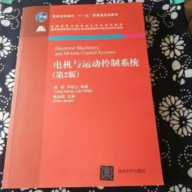 """电机与运动控制系统(第2版)/普通高等教育""""十一五""""国家级规划教材·全国高等学校自动化专业系列教材"""
