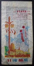 怀旧收藏文革老包装袋 什锦糖果毛主席语录 红旗的海洋