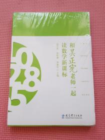 和吴正宪老师一起读数学新课标