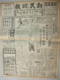 稀见民国35年原版报纸:新民晚报-上海(中华民国三十五年十月十一日日)内容有:北平国庆战意高扬、内幕新闻陈诚将军到北平等、保真保老-----主要是品佳