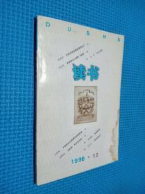 读书 1998 12