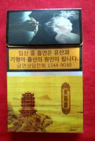 黄鹤楼---专供出口,细支3D湖北烟标