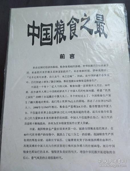 中国粮食之最,管仲就指出,民不足而可治者,自古及今,未之尝闻,本专集收集粮食之最,在云南省各极领导好平,得了大奖木专集共81片