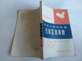 中华人民共和国行政区划简册1984