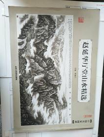 赵延华厅堂山水精选 8开 中国名家画谱(第3辑)