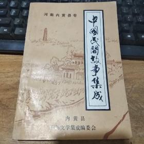 中国民间故事集成—河南内黄县卷