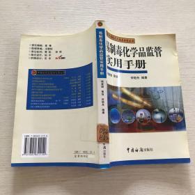 易制毒化学品监管实用手册