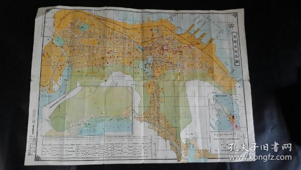 正面《大连市街全图》反面《最新大连旅顺案内图》