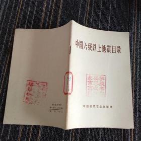 中国六级以上地震目录