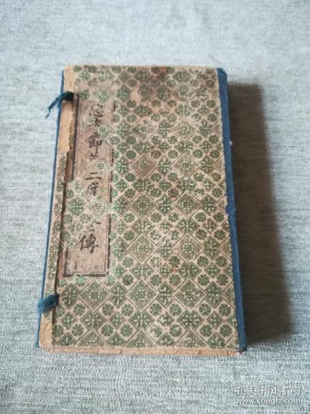 好品带原装书套,民国石印袖珍版,绣像忠孝节义二度梅全传,四册全