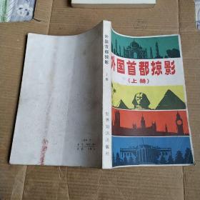 外国首都掠影(上册)