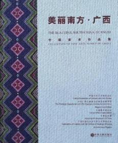 美丽南方广西中国美术作品集