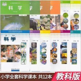 二手2019用新版教科版小学科学书课本全套12本1-6年级教材教科书