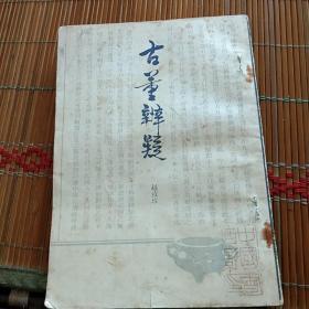 收藏类书。古董辨疑。赵汝珍著。中国书店影印。繁体竖印无标点。