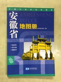 安徽省地图册 星球地图出版社