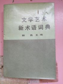 文学艺术新术语词典
