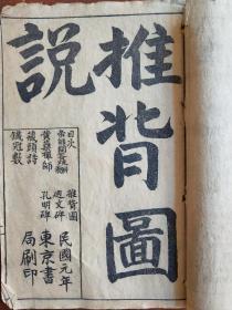 推背图,民国石印,一套一册全。20.5X13.3cm