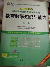 启政2015最新版国家教师资格证考试专用教材:教育教学知识与能力(小学)
