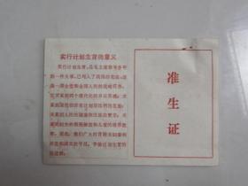 准生证(献身革命为四化,终生只要一个孩)副版是实行计划生育的意义。河南兰考县