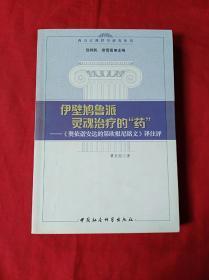 伊壁鸠鲁派灵魂治疗的药(2010年1版1印)(03柜)