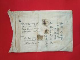早期自SARAWAK至上海市布质实寄封