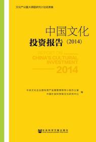 中国文化投资报告. 2014. 2014