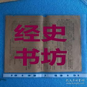 民国17年 //红色政权早期革命传单   中国共产青年团江苏省执行委员会 告全上海的青年工友们