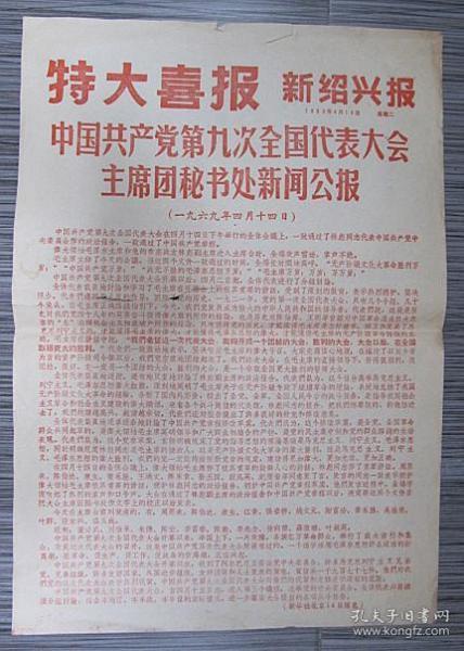1969年4月15日新绍兴报特大喜报《中国共产党第九次全国代表大会主席团秘书处新闻公报》